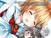 東方夢幻録 Vol.7   星の蓮繚乱せし舟唄