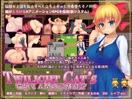 Twilight Cat's ~猫娘と人間の欲情日記~