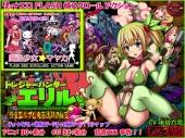 トレジャーハンターエリル+へっぽこ魔法少女マヤカFLASHゲームセット