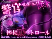 警官サキュバスMEA 搾精逆パトロール【ハイレゾ/バイノーラル】