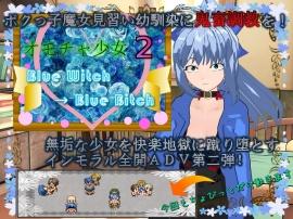 オモチャ少女2 Blue Witch→Blue Bitch