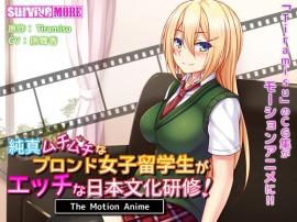 純真ムチムチなブロンド女子留学生がエッチな日本文化研修! The Motion Anime