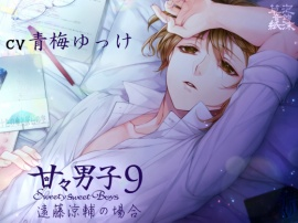 甘々男子9~遠藤 涼輔の場合~