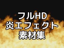 フルHD炎エフェクト素材集