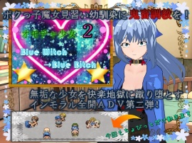 オモチャ少女2 Blue Witch→Blue Bitch