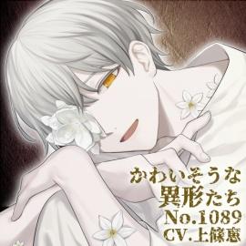 【バイノーラル収録】かわいそうな異形たち No.1089