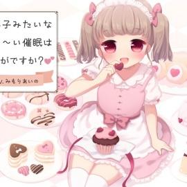 お菓子みたいな甘ぁ~い催眠はいかがですか?