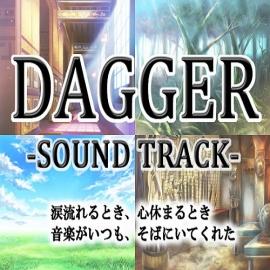 【体験版】DAGGERサウンドトラック