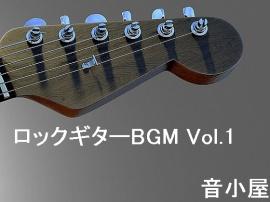 ロックギターBGM Vol.1