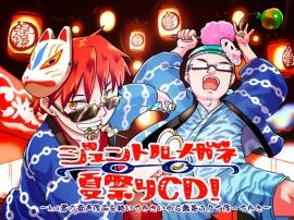 ジェントルメガネ夏祭りCD!~Ash君の音声作品を聴いてみたいから無茶ぶりで作ってみた~