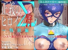 正義のヒロイン狩りΣ 〜特別編〜