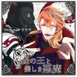 【バイノーラル収録】森の王と美しき悪魔
