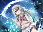 白い死神の森の歌 -if-