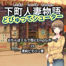 下町人妻物語 どぴゅってシューター おちんぽミルク既にEmptyボーイ vs 清純ピタパン妻(Windows版)