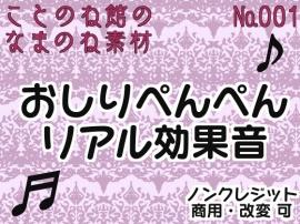 【生ノ音素材001】おしりぺんぺんリアル効果音