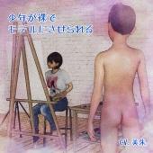 少年が裸でモデルをさせられる サンプル