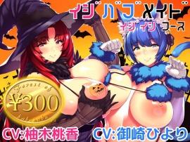 【300円】イジバブメイドイジイジコース【KU100×50分以上】