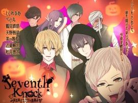 Seventh knock~扉を開けたら甘いお菓子を~