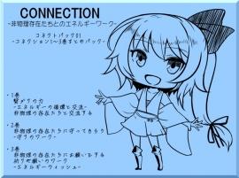 Connection -非物理存在たちとのエネルギーワーク- コネクトパック01(CONNECTION1~3巻まとめパック)