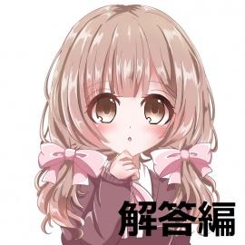 ち○ぽネタ フリートーク第2弾_解答編(hana様編)