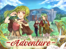 音楽素材グラネタ 有料音楽素材集 Vol.1 -Adventure-