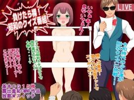 負けたら裸!昭和のクイズ番組!