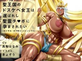 聖王国のドスケベ女王は選ばれし聖霊チンポに孕まされたい ~ロイヤル・オマンコ・バイノーラル~