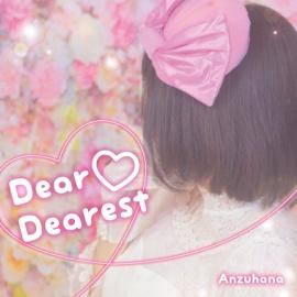 DearDearest(杏花 Solo Version)