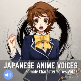 Japanese Anime Voices:Female Character Series Vol.13