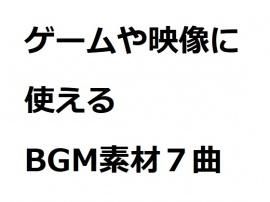 商用利用OK!ゲームや映像に使えるBGM素材7曲