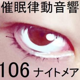 催眠律動音響106_ナイトメア