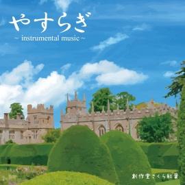 やすらぎ ~instrumental music~
