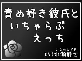 責め好き彼氏といちゃらぶえっち【女性向け音声作品】