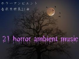 ホラーアンビエント音楽素材21曲