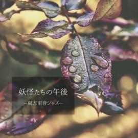 妖怪たちの午後 – 東方雨音ジャズ –【東方妖々夢】