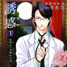 誘惑(いいなり)1 -内科医、佐橋の口吻-