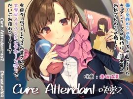 Cure Attendant-咲愛2