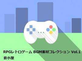 RPGレトロゲーム BGM素材コレクション Vol.1