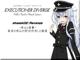 エクスキューショナー ディバージ EXECUTIONER DIVERGE  phase02:Revenge -恨みと復讐- 集団の恨みや怒りを利用した報復