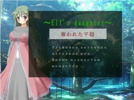 ~Elf's daughter~・奪われた平穏