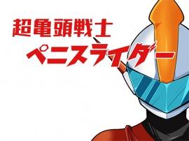 超亀頭戦士 ペニスライダー