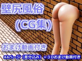壁尻風俗(CG集)~おまけ動画付き
