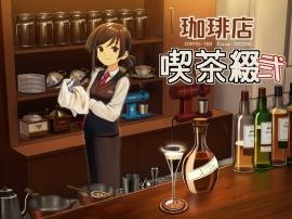 珈琲店 喫茶綴 弐