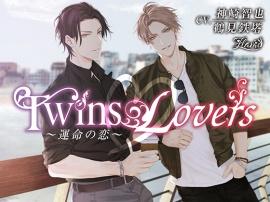 Twins Lovers ~運命の恋~