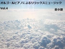 オルゴールピアノによるリラックスミュージック Vol.4