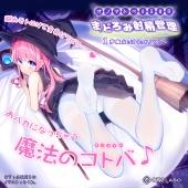 【オノマトペASMR】夢の魔女による「まどろみ射精管理1」〜夢魔女とぼくとオノマトペ〜【スロオナ・癒し・安眠】
