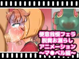 脅迫便意我慢フェラ 脱糞お漏らしアニメ ~マ〇ベル編~