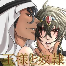王様と奴隷