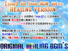 【2019】for_Door-BGM- Vol.02 HEALING Version