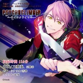 Psychoclimber――サイコクライマー――